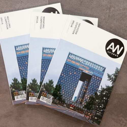 Archiworld Architectural Magazine Issue